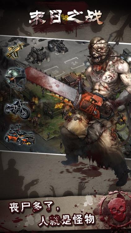 末日之战:经典僵尸世界生存战略手游 screenshot-4