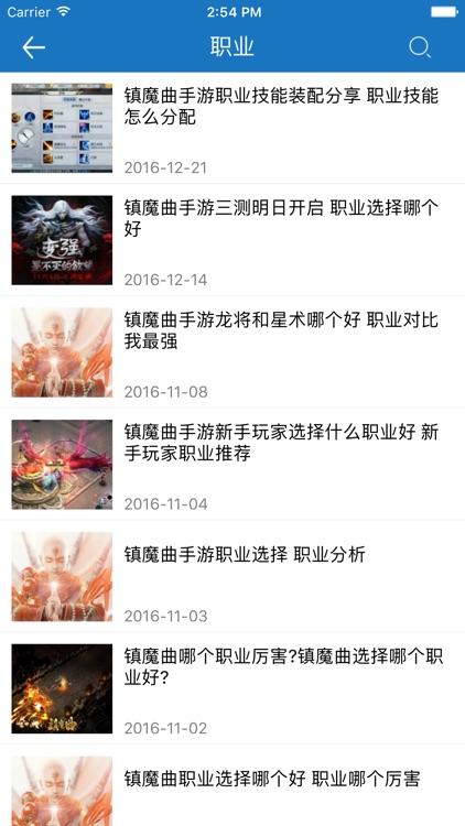 琵琶网攻略 for 镇魔曲手游