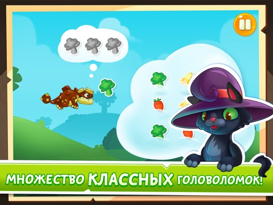 Игра Dragons: Create & Fly!