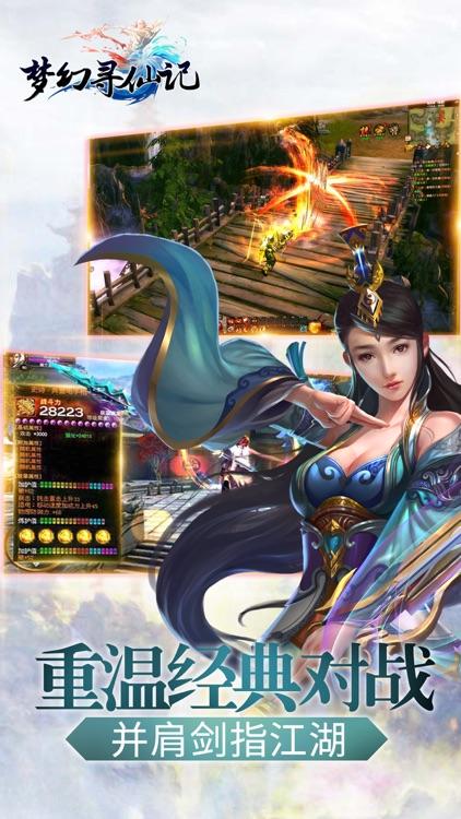梦幻寻仙记-全民热血情缘世界仙侠手游 screenshot-3