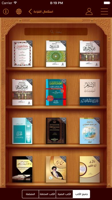 Pen Library كتابخانه قلم screenshot one