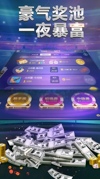皇家(德州扑克)-超高回报的必赢德州扑克 screenshot-3