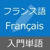 フランス語 入門単語 - Français pour débutant - iPhoneアプリ