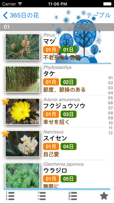 365日の花 screenshot1