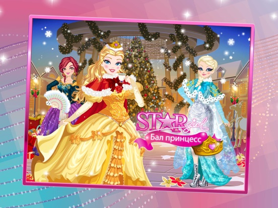 Star Girl: Бал принцесс на iPad