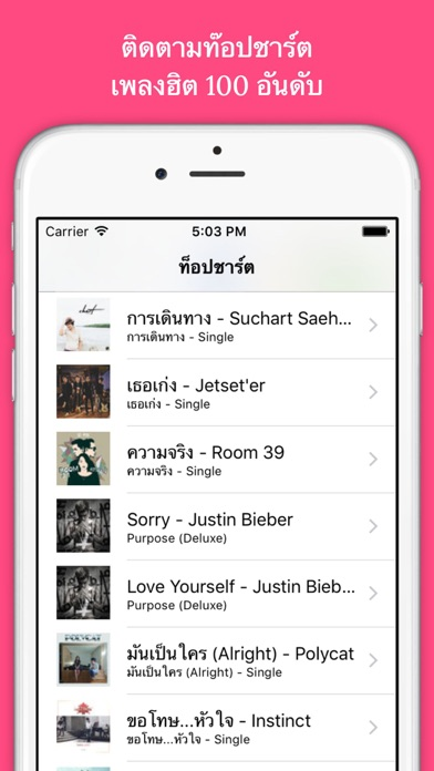 download PLAY RADIO apps 1