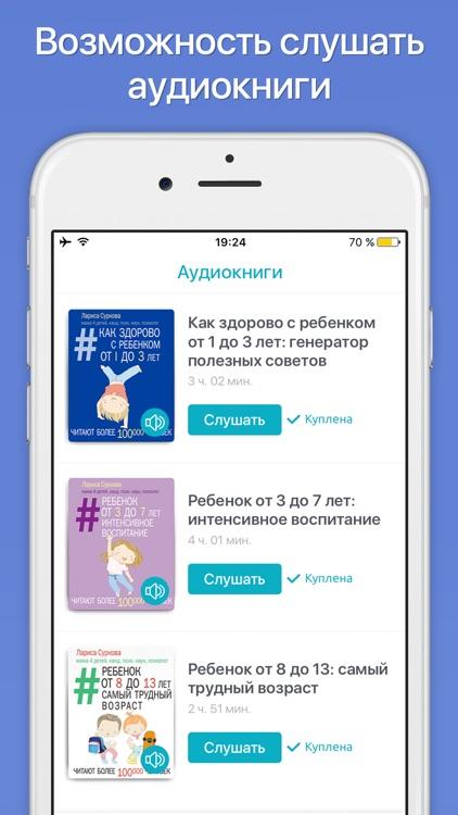 Всё о детях от 0 до 13 лет – Лариса Суркова screenshot-4