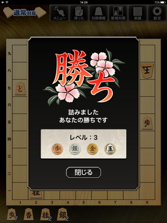 金沢将棋2 ~レベル300~のおすすめ画像3