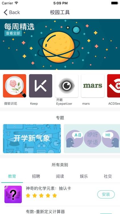 微软必应学堂 screenshot-3