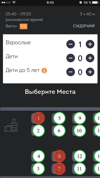 Russian train tickets - FLYDEX