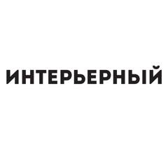Журнал ИНТЕРЬЕРНЫЙ