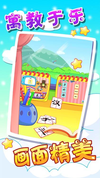儿童宝宝学汉字 screenshot-4