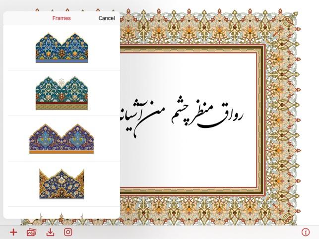 Khat : Writing Calligraphy