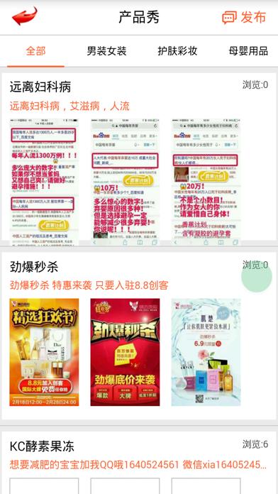 微商客源达人 - 微信加人加友客源神器 screenshot four