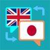 英語翻訳 (人工知能翻訳) - iPadアプリ