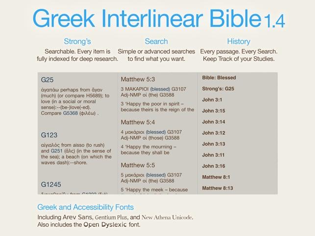 Greek Interlinear Bible