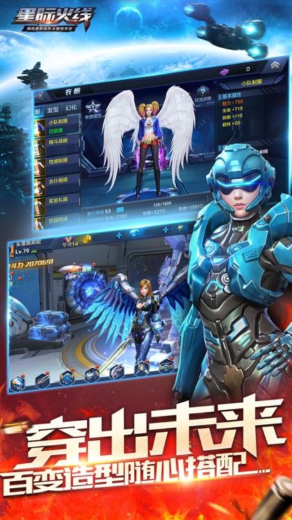 星际火线 screenshot-2