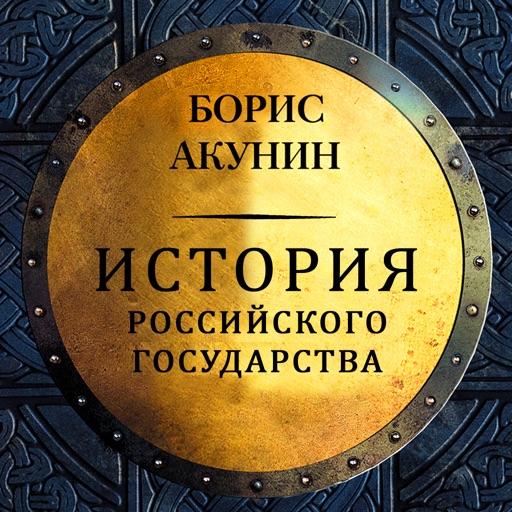 История Российского Государства - Аудиокниги