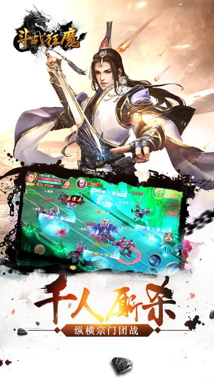 斗战狂魔-齐天大圣闯仙界手游 screenshot-3