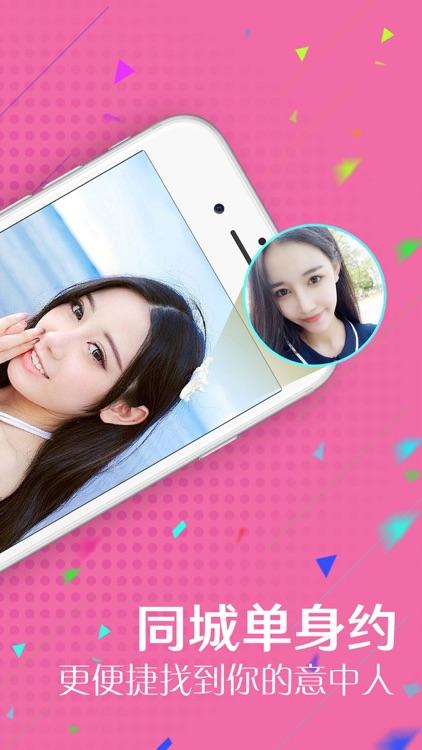 同乡情聚 screenshot-1