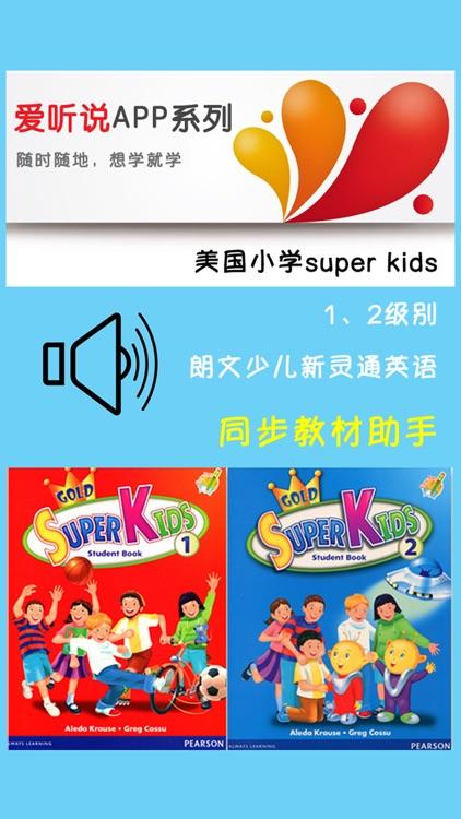 美国小学Super Kids 1、2级别 -朗文少儿新灵通英语