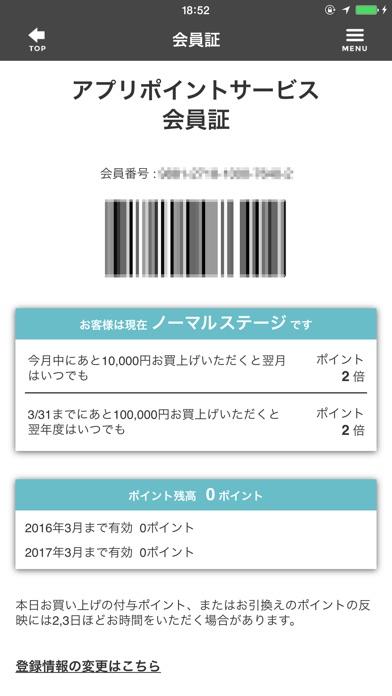 マツモトキヨシ公式のスクリーンショット4