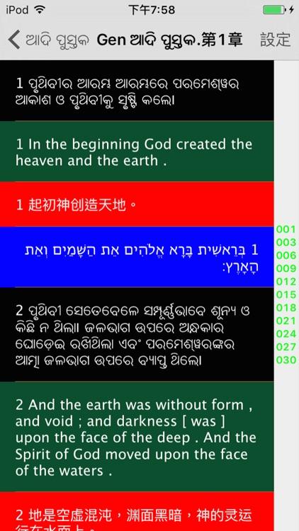 Oriya Audio Bible 欧利亚语圣经