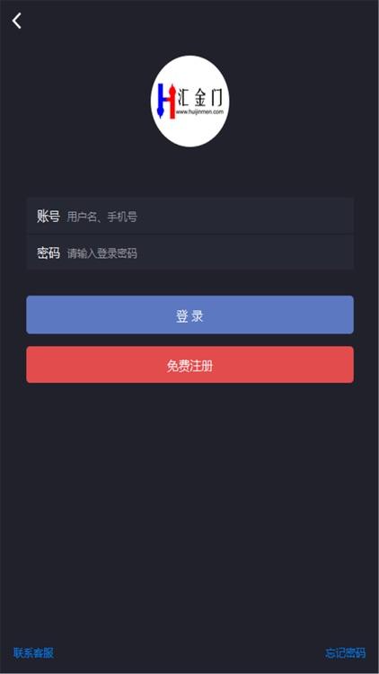 汇金门-期货交易 screenshot-3