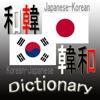 和韓・韓和辞典(Japanese Kore...