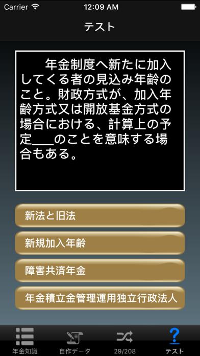 年金知識 screenshot1
