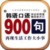 韩语口语900句 - 学韩国语首选教程留学旅游必备
