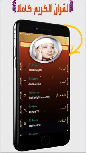 ... قرأن كامل عبد الباسط بدون نت apk screenshot ...