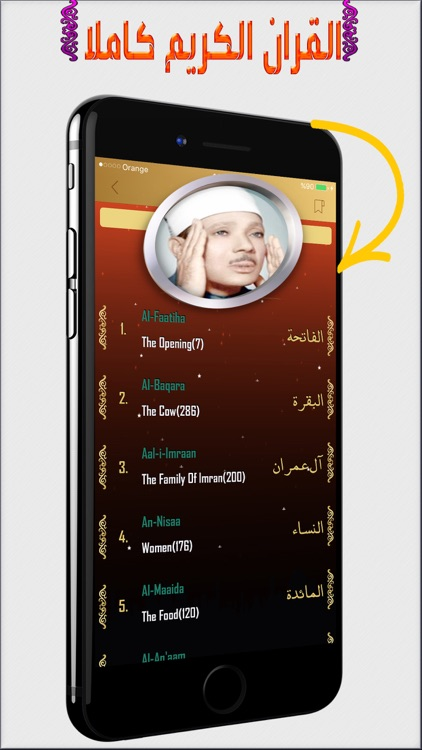 القران الكريم كاملا بصوت عبد الباسط عبد الصمد