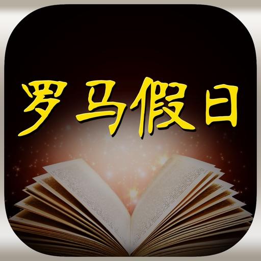 罗马假日HD 有声同步中英文双语小说名著
