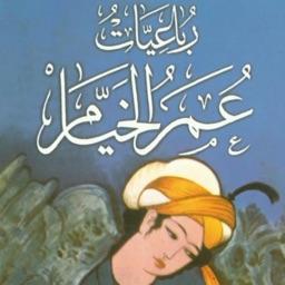 رباعيات عمر خيام