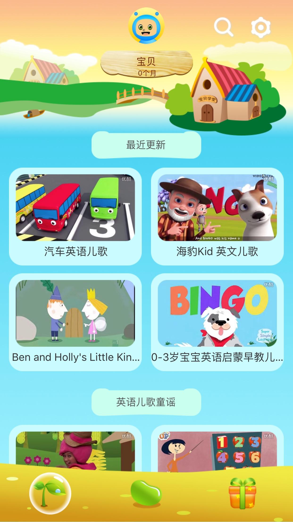 小猪动画屋- 粉红佩奇猪小妹双语动画片 Screenshot