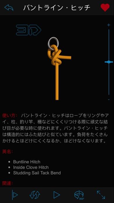 Knots 3D (ロープの結び方 - ノ... screenshot1
