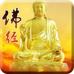 佛经梵音-听佛教佛学佛音修行者必备助手