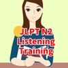 JLPT N2 Listening Training - iPhoneアプリ