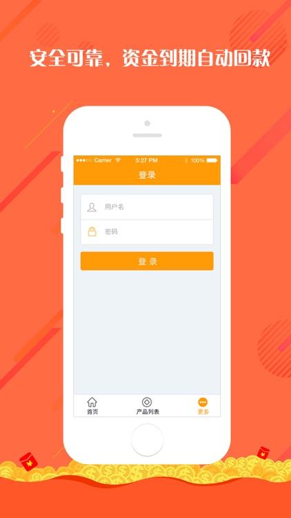 元宝理财-15%高收益手机银行理财平台 screenshot-3
