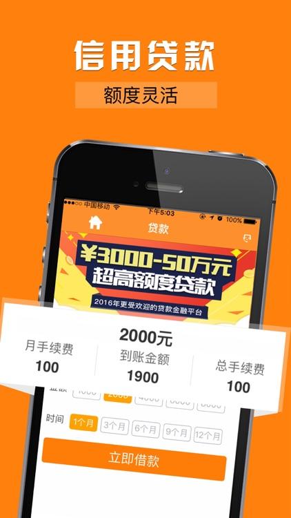 小额贷-手机贷款app