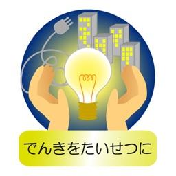 節電グラフ- 東京電力の電力使用状況をグラフ表示