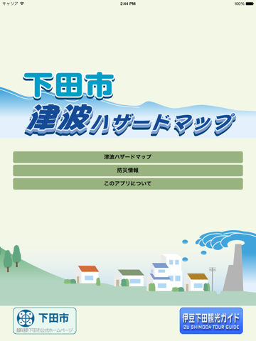 下田市津波ハザードマップ - náhled