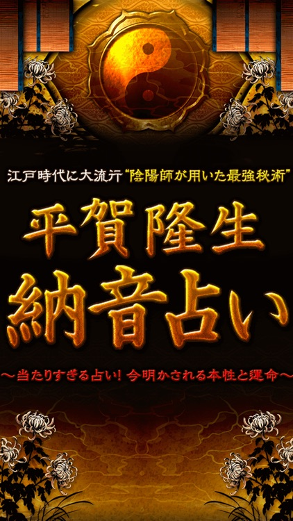 平賀隆生◆納音占い〜江戸時代の封印秘術解禁!当たりすぎ依存に注意〜