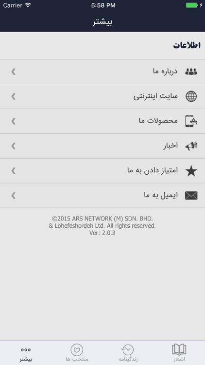 عراقی screenshot-4