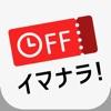 イマナラ!時限クーポン - iPhoneアプリ