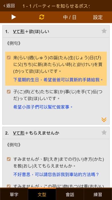 巨匠日語通N3 高階日本語(下)屏幕截圖3