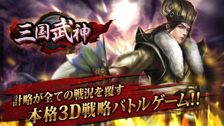 三国武神 screenshot-0