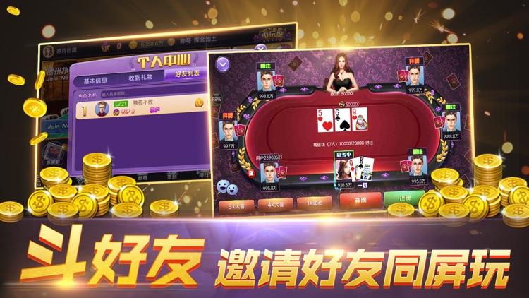 澳门百家乐电玩城 - 游戏厅万人德州巅峰之战 screenshot-3