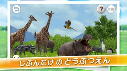 REAL ANIMALS HD ScreenShot3